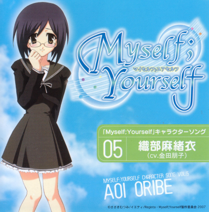 Myself Yourself Character Song Vol.5 - Oribe Aoi 1. Aoi Tori 2. Aoi no Theme